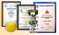 Нагороди підприємства Кагма