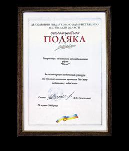 подяка_2001-2005
